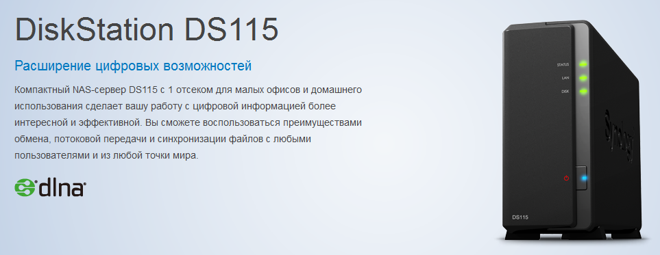 Synology DS115.PNG